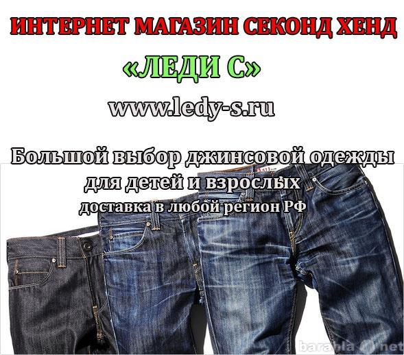 Продам Джинсы мужские и молодежные секонд хенд