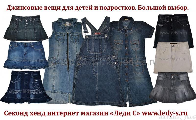 Продам Джинсовые юбки секонд доставкой по РФ