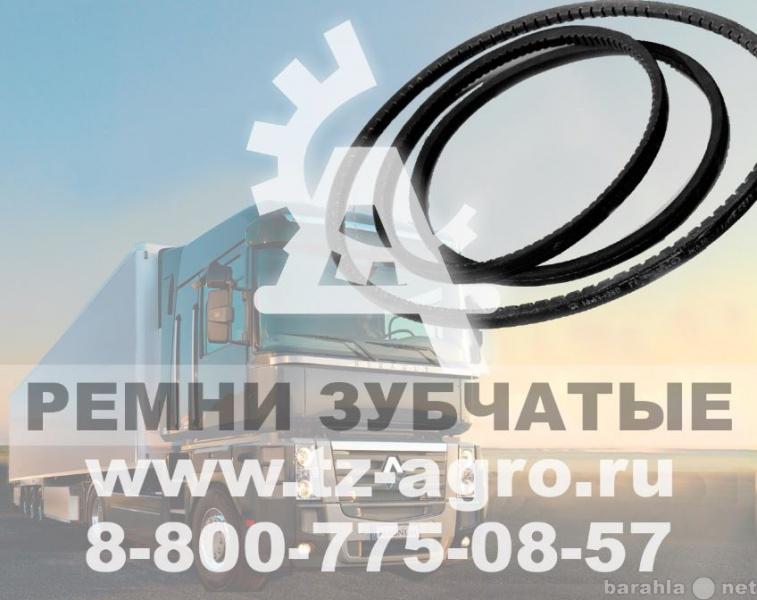Продам: ремень генератора зубчатый