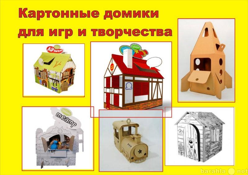 Продам Картонные домики