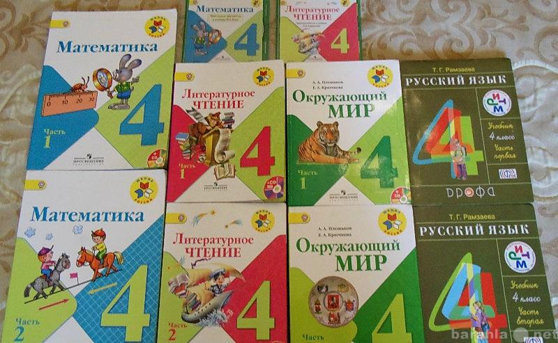 Продам Учебники 4 класс (ФГОС)