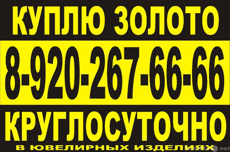 Куплю КУРСК СКУПКА ЗОЛОТА ИКОН 8-920-267-66-66