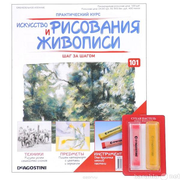 Продам Журнал 49 номеров Живопись и искусство р