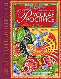 Продам Русская роспись.  Наина Величко.