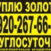 Куплю КУРСК ПРОДАТЬ ЗОЛОТО 8-920-267-66-66