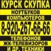 Куплю ВЫКУП НОУТБУКОВ в КУРСКЕ 89202676666