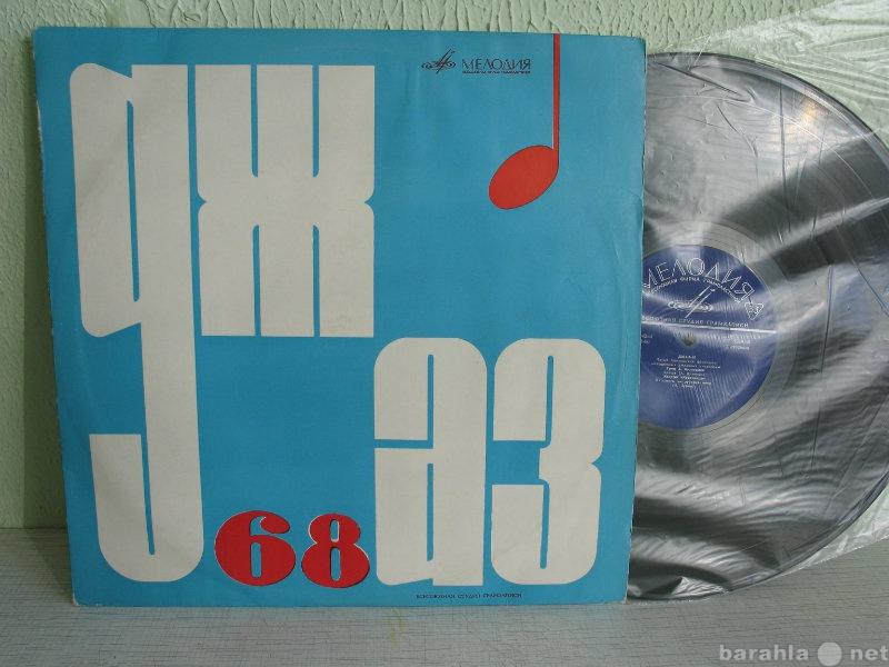 Продам ВИНИЛ ДЖАЗ 68.