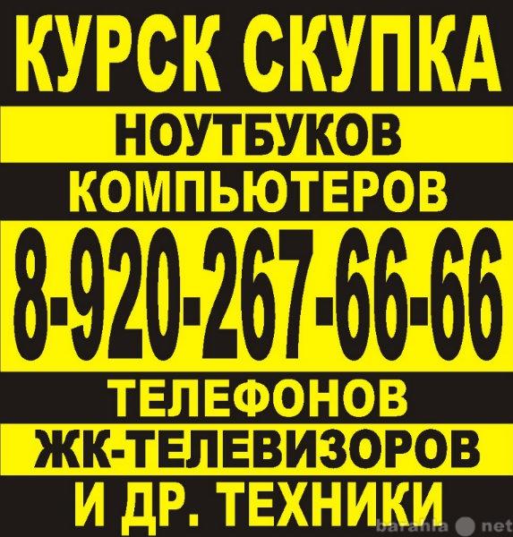 Куплю ПРОДАТЬ КОМПЬЮТЕР 8-920-267-6666