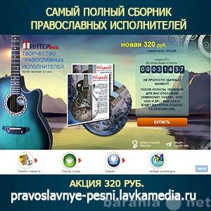 Продам Большой сборник православных исполнителе