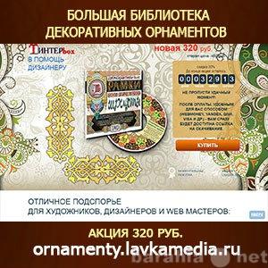 Продам Огромная библиотека Декоративных орнамен