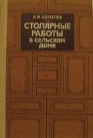 Продам А.М.Шепелев. Столярные работы