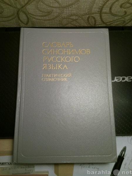 Продам Словарь синоним. русского языка. 1989г