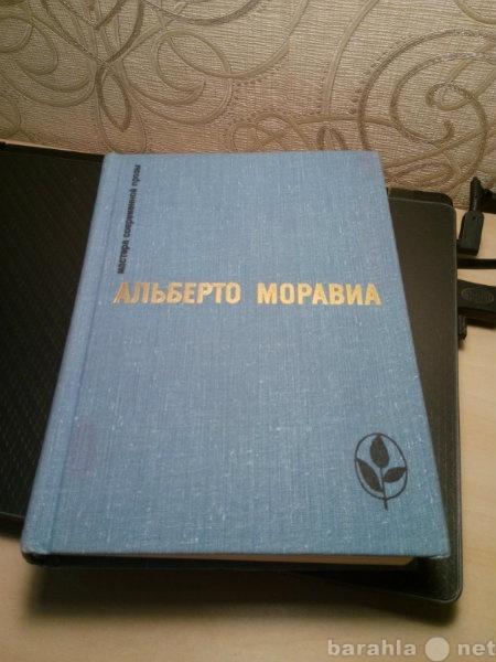 Продам Маст. совр. прозы. А. Моравиа. Москва. 1