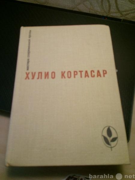 Продам Маст. совр. прозы. Хулио Кортасар. 1976