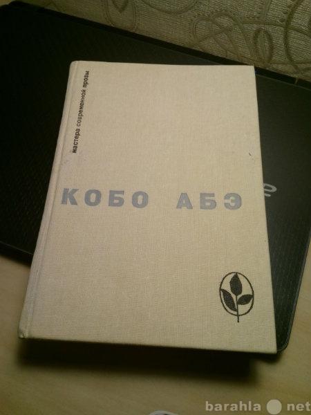 Продам Маст. совр. прозы. Кобо Абэ. 1982