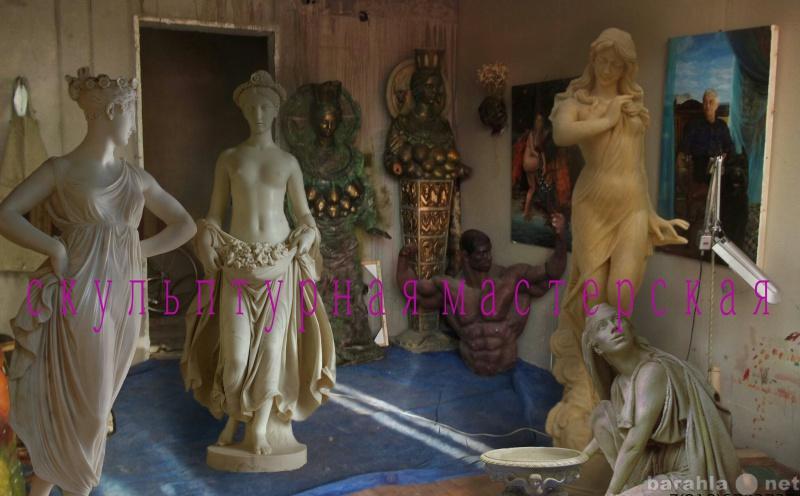 Продам: Скульптура статуя