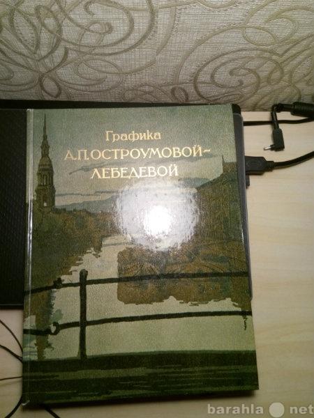 "Продам Остроумова-Лебедева. Графика. ""Иск"