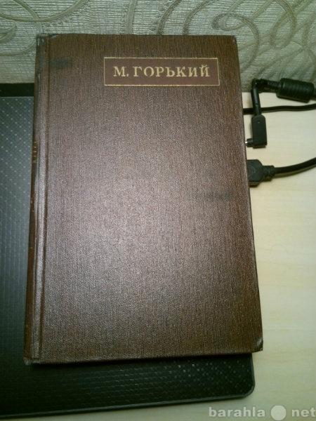 Продам Горький А. М. Собр. соч. 1968 г., 25 тт