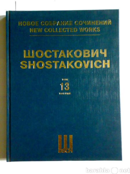 Продам Шостакович том 13