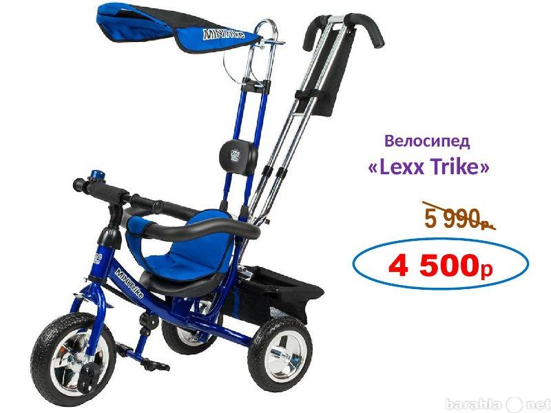 Предложение: Велосипеды детские (новые), в ассорт-те