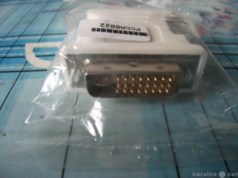 Продам: Переходник DVI DVI-I(m) - VGA HD15