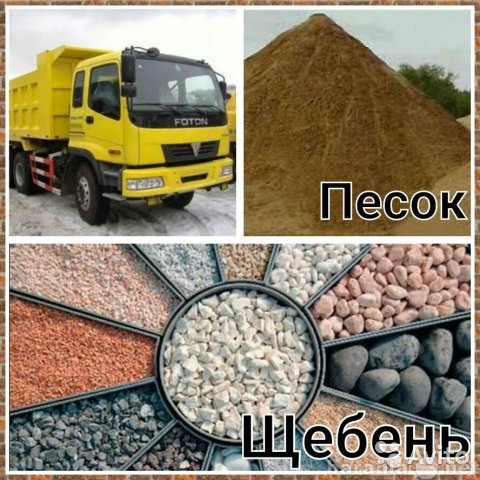 Продам Строительный Песок
