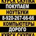 Куплю ПРОДАТЬ НОУТБУК в Курске 8-920-267-66-66