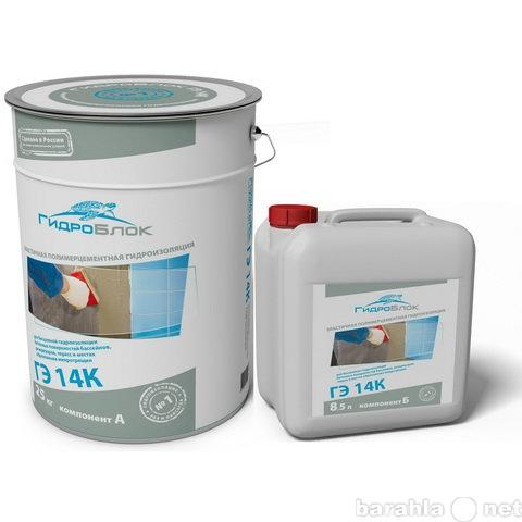Продам Эластичная гидроизоляция ГидроБлок ГЭ 14