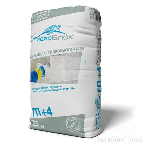 Продам Проникающая гидроизоляция ГидроБлок ГП 4