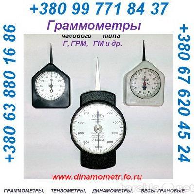 Продам Граммометр (динамометр) часового типа