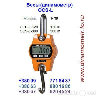 Продам Весы подвесные ( динамометр ) OCS-L
