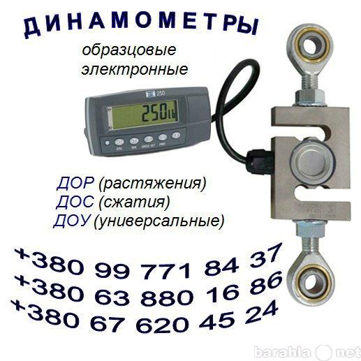 Продам Динамометр электронный универсальный (ра