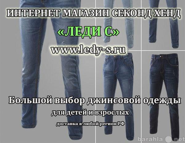 e2a1d75f1bfa Купить джинсы женские и молодежные секонд хенд в Березниках — объявление №  Т-7919976 (6916847) на Барахла.НЕТ