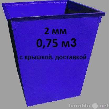 Продам Контейнеры ТБО 0,75м3 под заказ