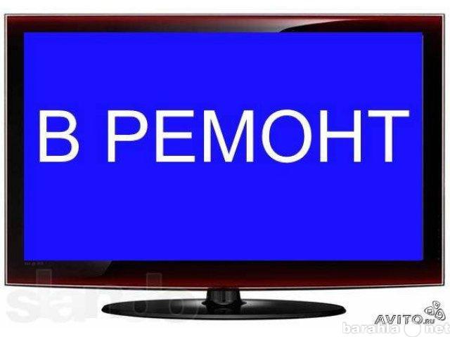 Продам Ремонт телевизоров на дому