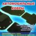 Продам автоковрики в Иркутске
