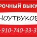 Куплю НОУТБУКИ И ПЛАНШЕТЫ 8-910-740-33-33