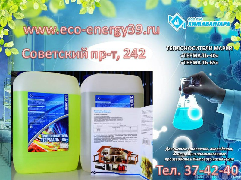 Продам Жидкость Термаль-65 для систем отопления