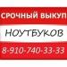 Куплю ПРОДАТЬ НОУТБУК 8-910-740-33-33