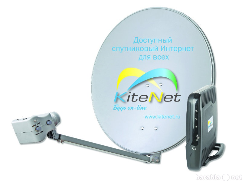 Продам: Спутниковый интернет KiteNet