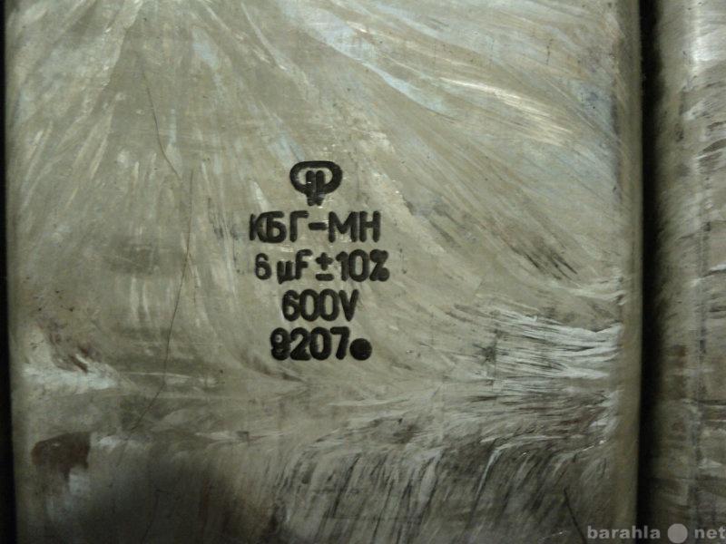 Продам КБГ-МН 6мкф 600вольт