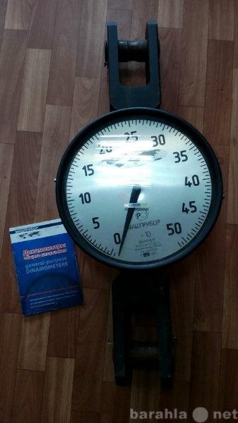 Продам Механический динамометр дпу-500