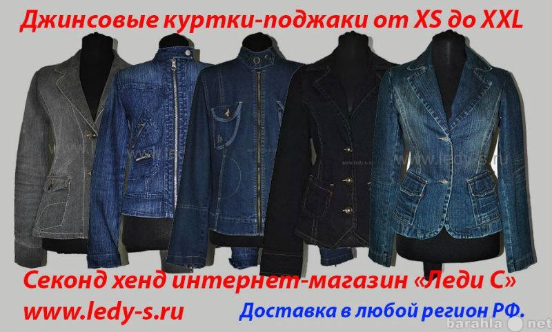 Продам Джинсовые куртки секонд хенд женские