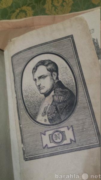Продам Наполеон *Тарле* 1939 * 517 страниц