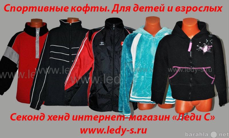 Продам Детская спортивная одежда секонд хенд