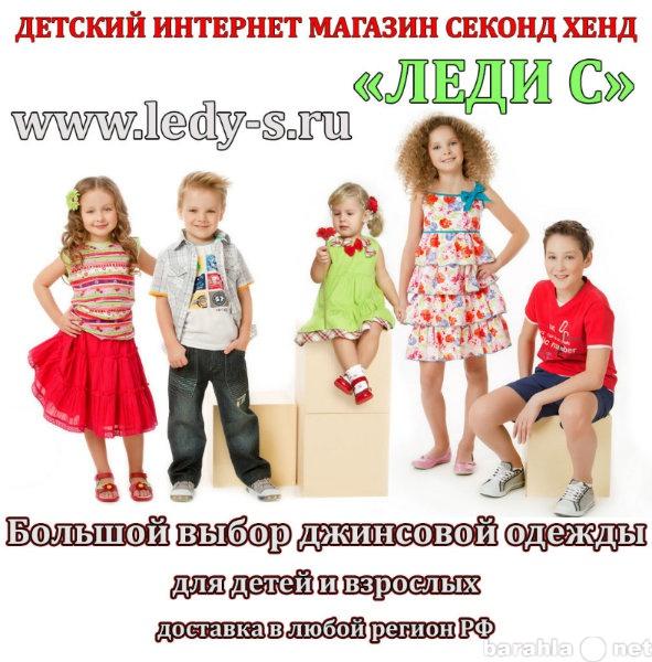 Продам Детский секонд хенд интернет магазин