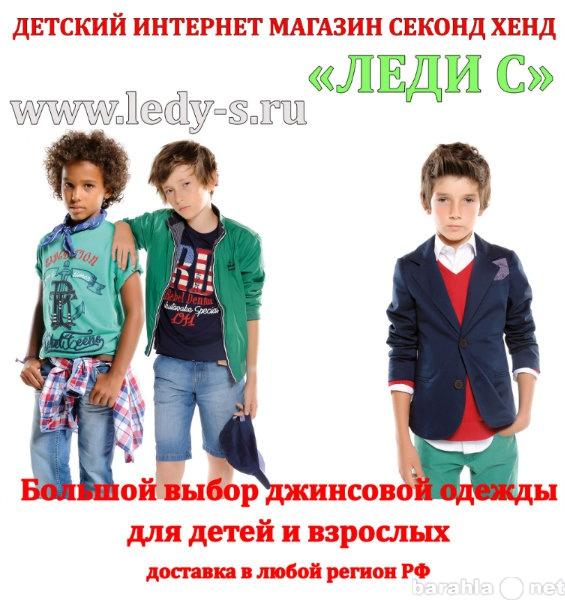 Продам Джинсы подростковые секонд хенд магазин