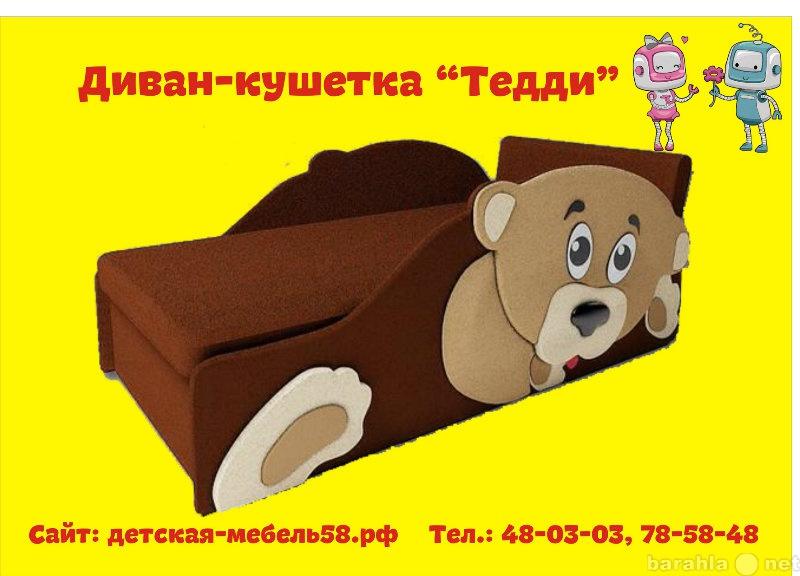 Продам Тедди коричневый детский диванчик