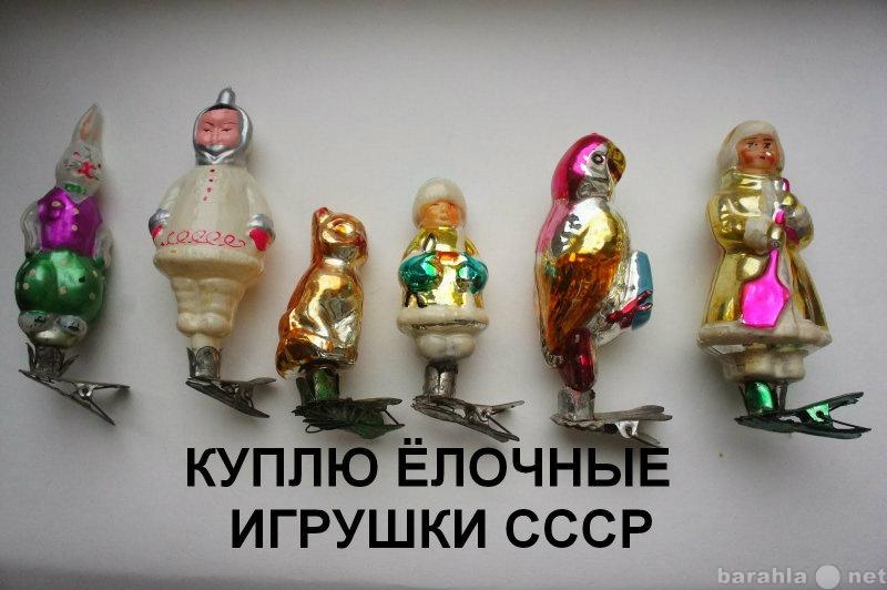 Куплю: Ёлочные игрушки СССР