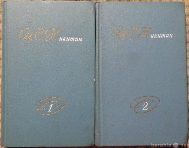 Продам И С Никитин Сочинения в 2-х томах